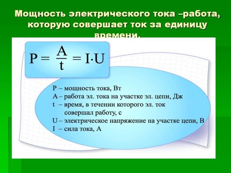 Работа и мощность электрического тока. закон джоуля-ленца