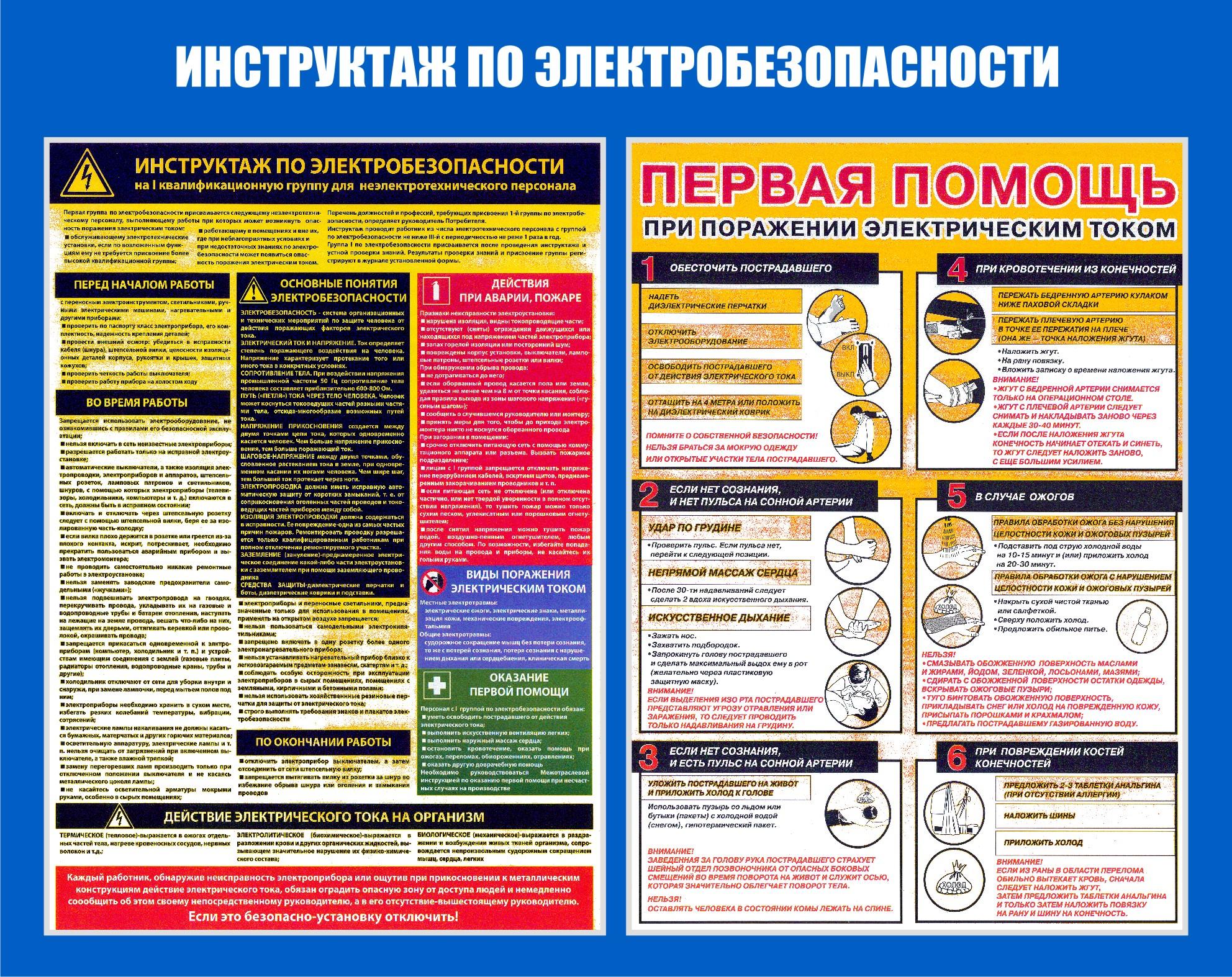 Программа проведения инструктажа на 1 группу по электробезопасности