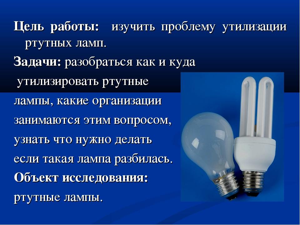 Люминесцентные ртутные лампы типа. какой вред от разбитых люминесцентных ламп
