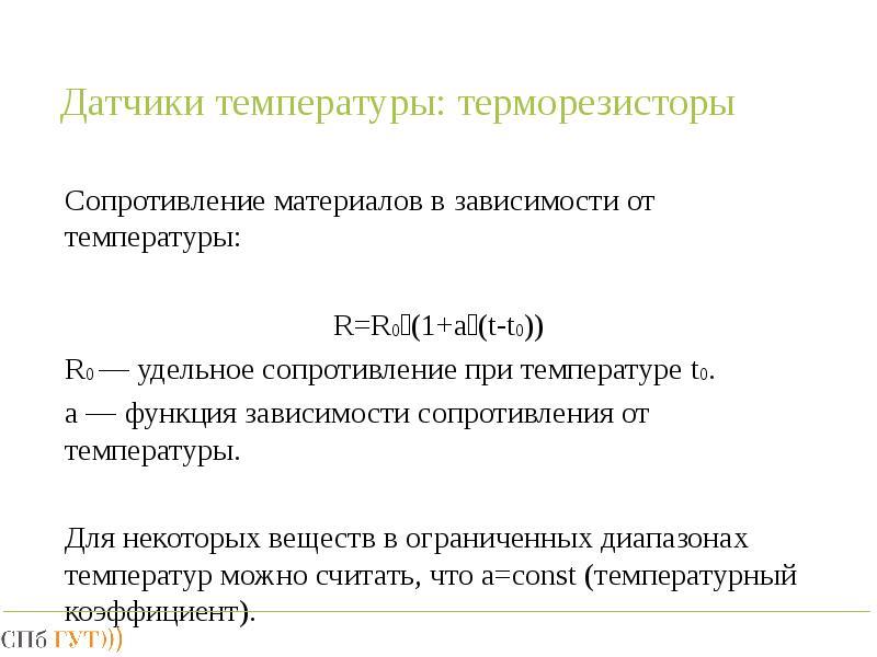 Зависимость сопротивления от температуры: определение термосопротивления
