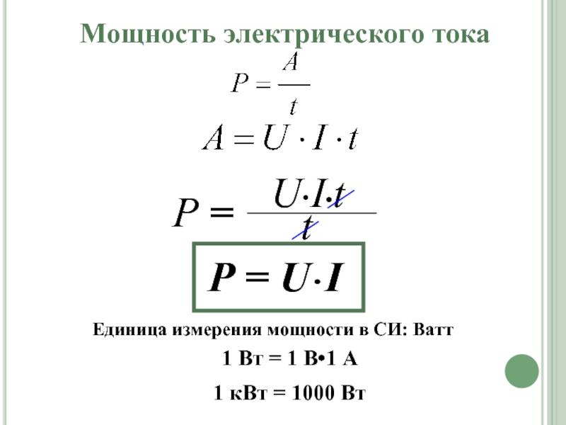 Сколько ватт в одном киловатте электроэнергии