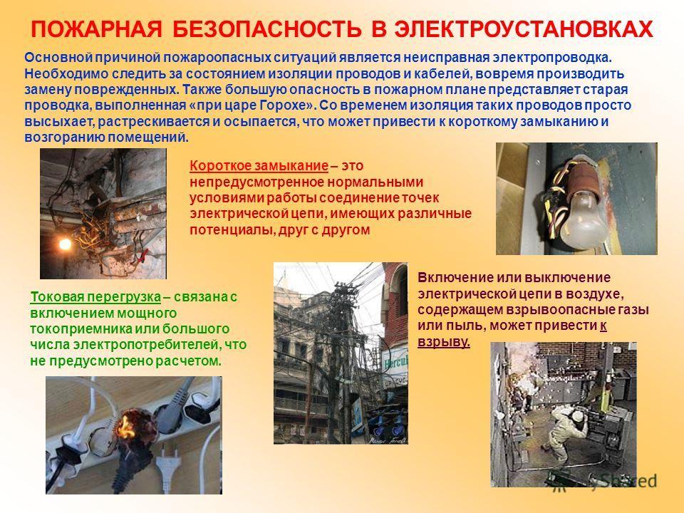 Требования пожарной безопасности к электроустановкам