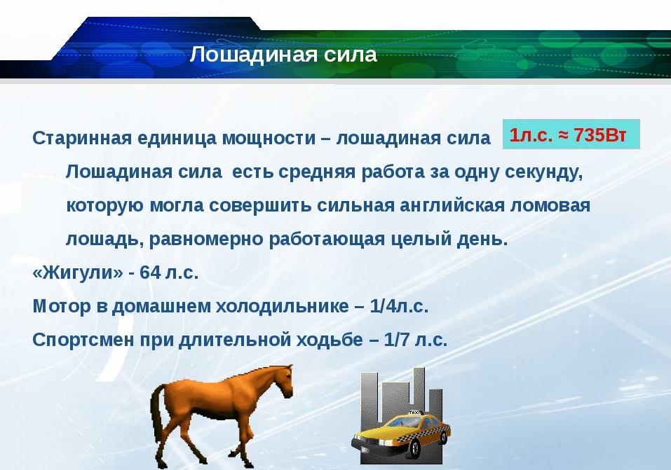 Перевод киловатт в лошадиные силы
