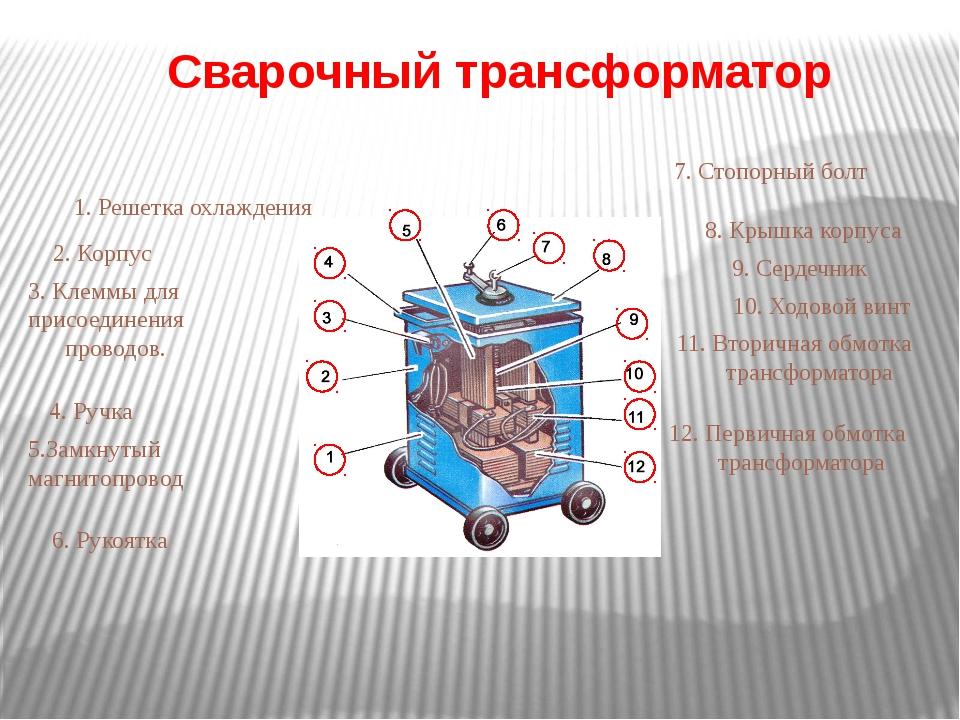 Виды и устройство сварочных трансформаторов