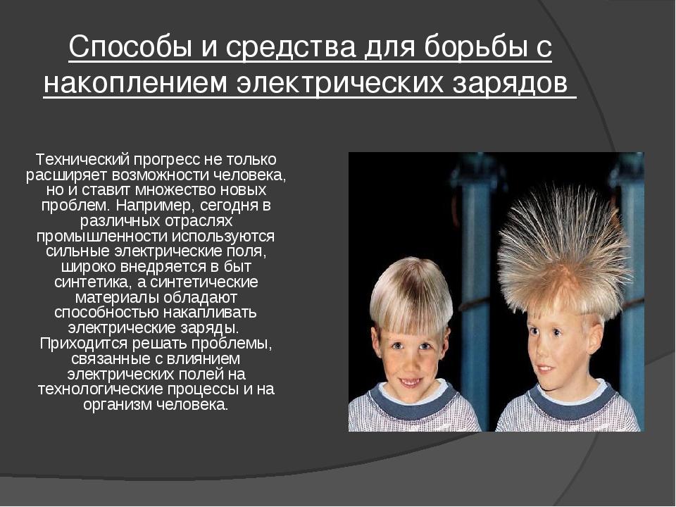 Статическое электричество. защита от статического электричества
