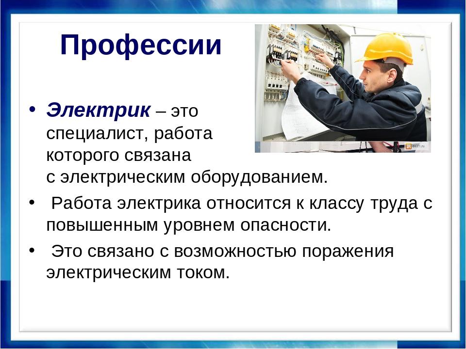 Профессия инженер-электрик в астрахани                                 