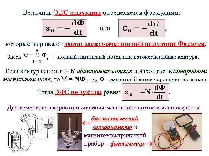 Формула эдс индукции