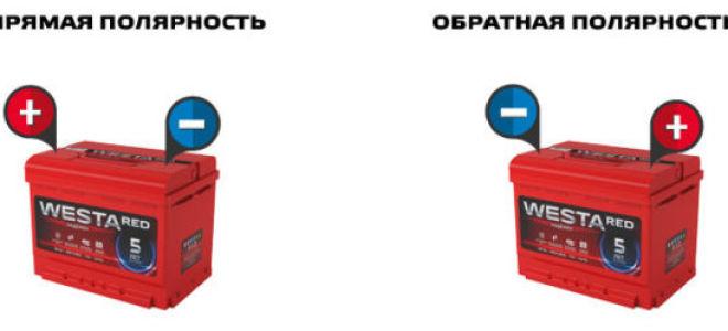 Что означает полярность аккумулятора прямая или обратная. как определить полярность аккумулятора автомобиля: прямая или обратная