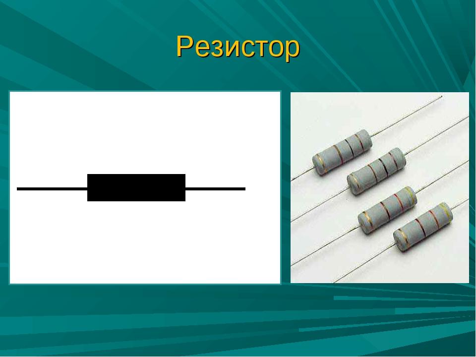 Резисторы в цепях управления силовых выключателей