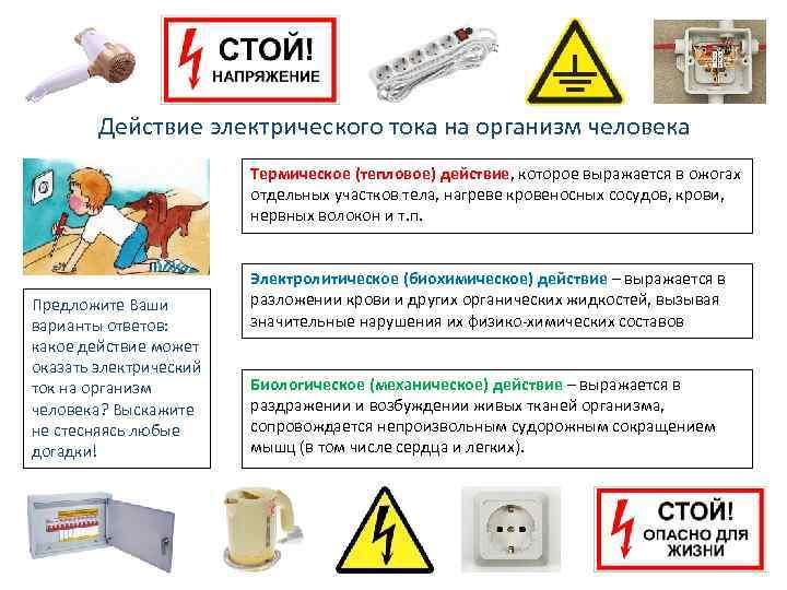 Правила электробезопасности, которые должен знать каждый