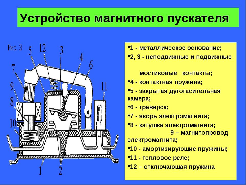 Контактор кми: назначение и принцип работы