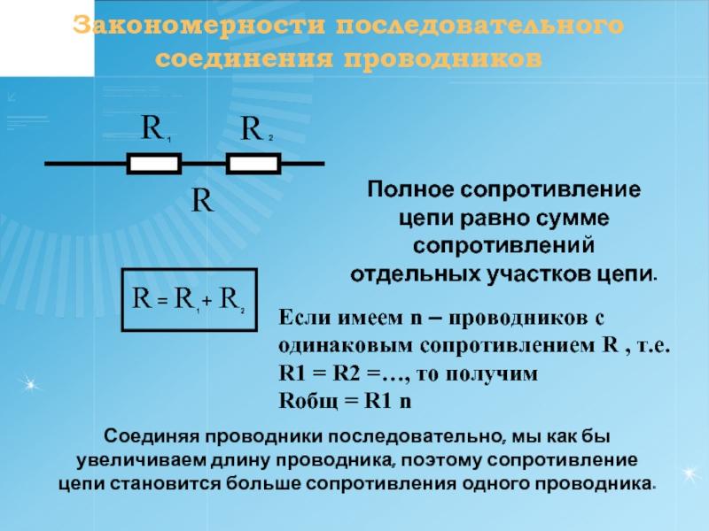 Сопротивление резистора.