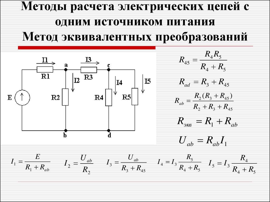 Эквивалентное сопротивление при параллельном соединении резисторов