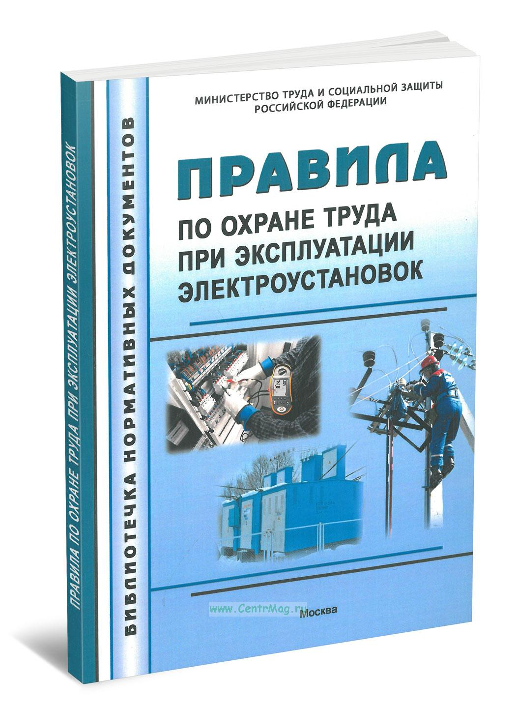 Правила безопасности при эксплуатации электроустановок