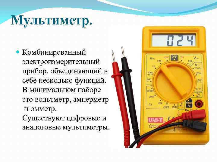 Схема подключения вольтамперметра