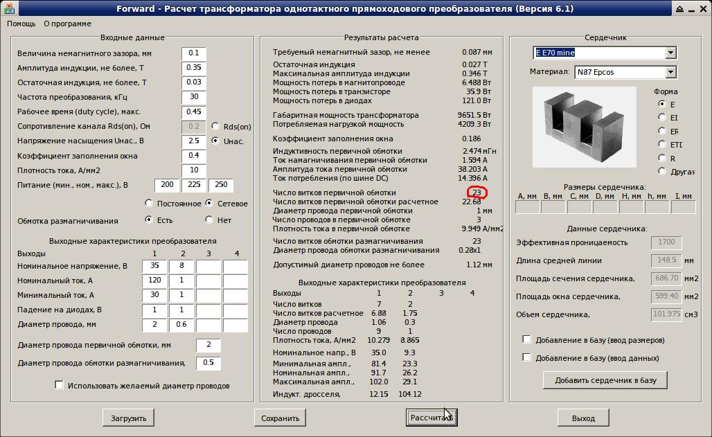 Способы расчёта различных конфигураций трансформаторов