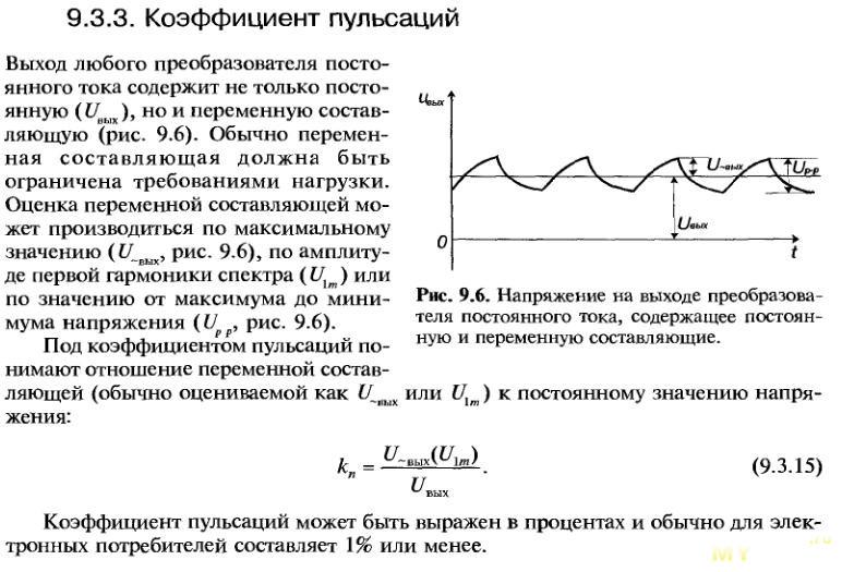 Особенности коэффициента пульсации