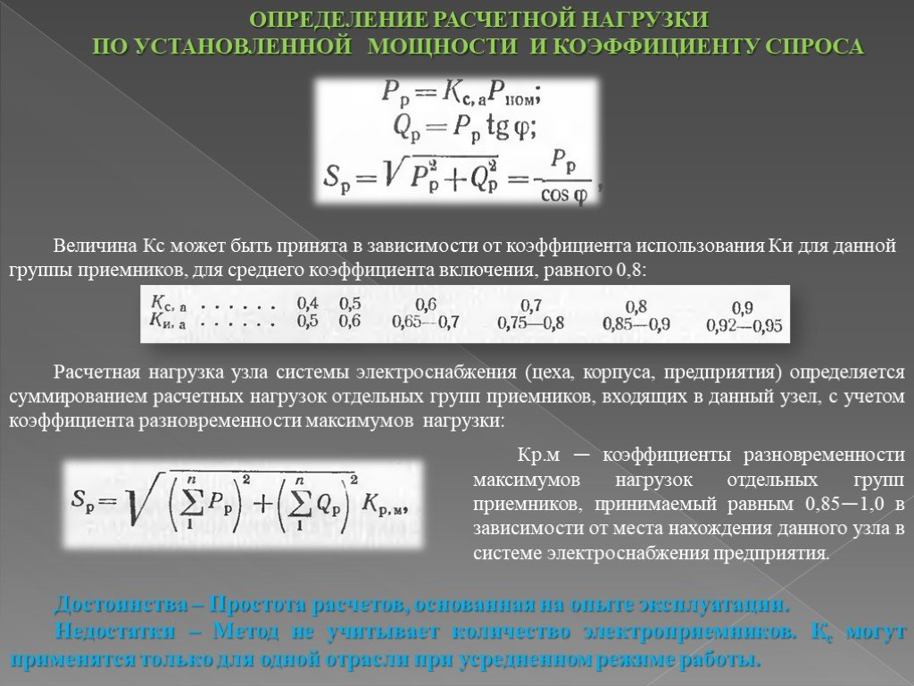 Описание установленной и расчетной мощности