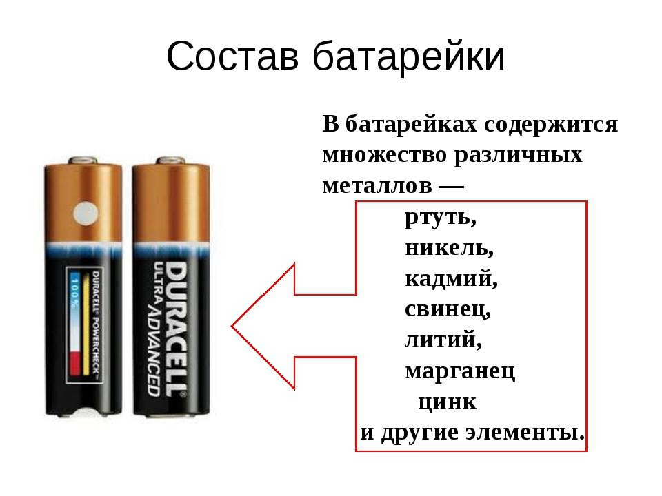 Как отличить батарейку от аккумуляторной батарейки