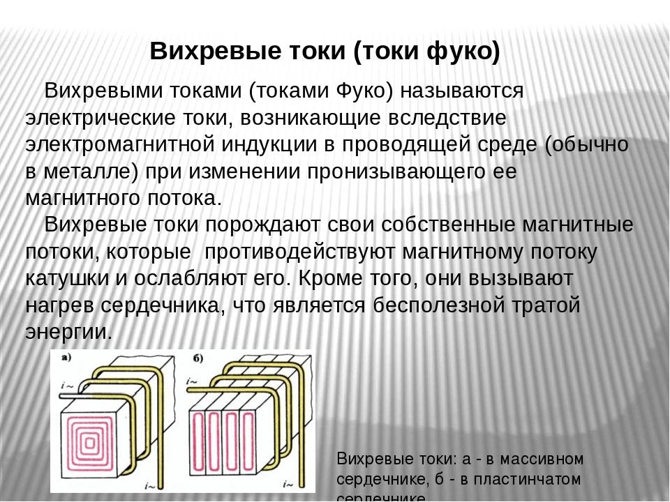 История появления и применение вихревых токов