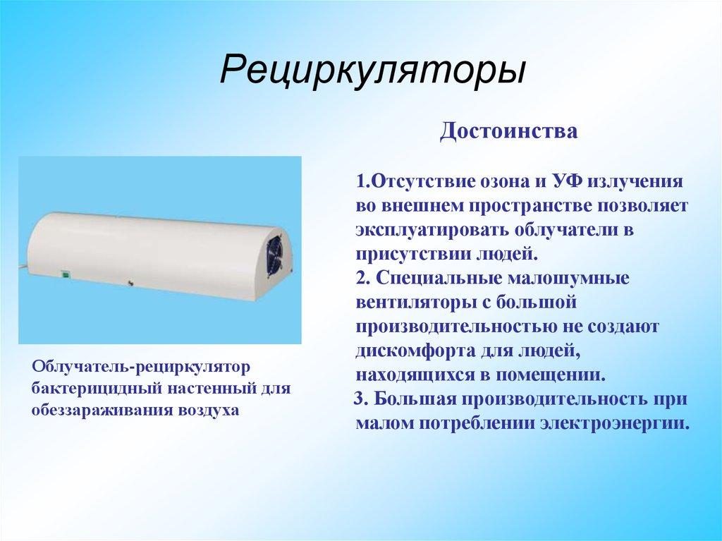 Бактерицидный облучатель