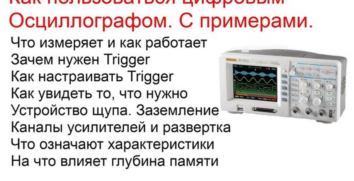 Как сделать осциллограф из компьютера своими руками — схема