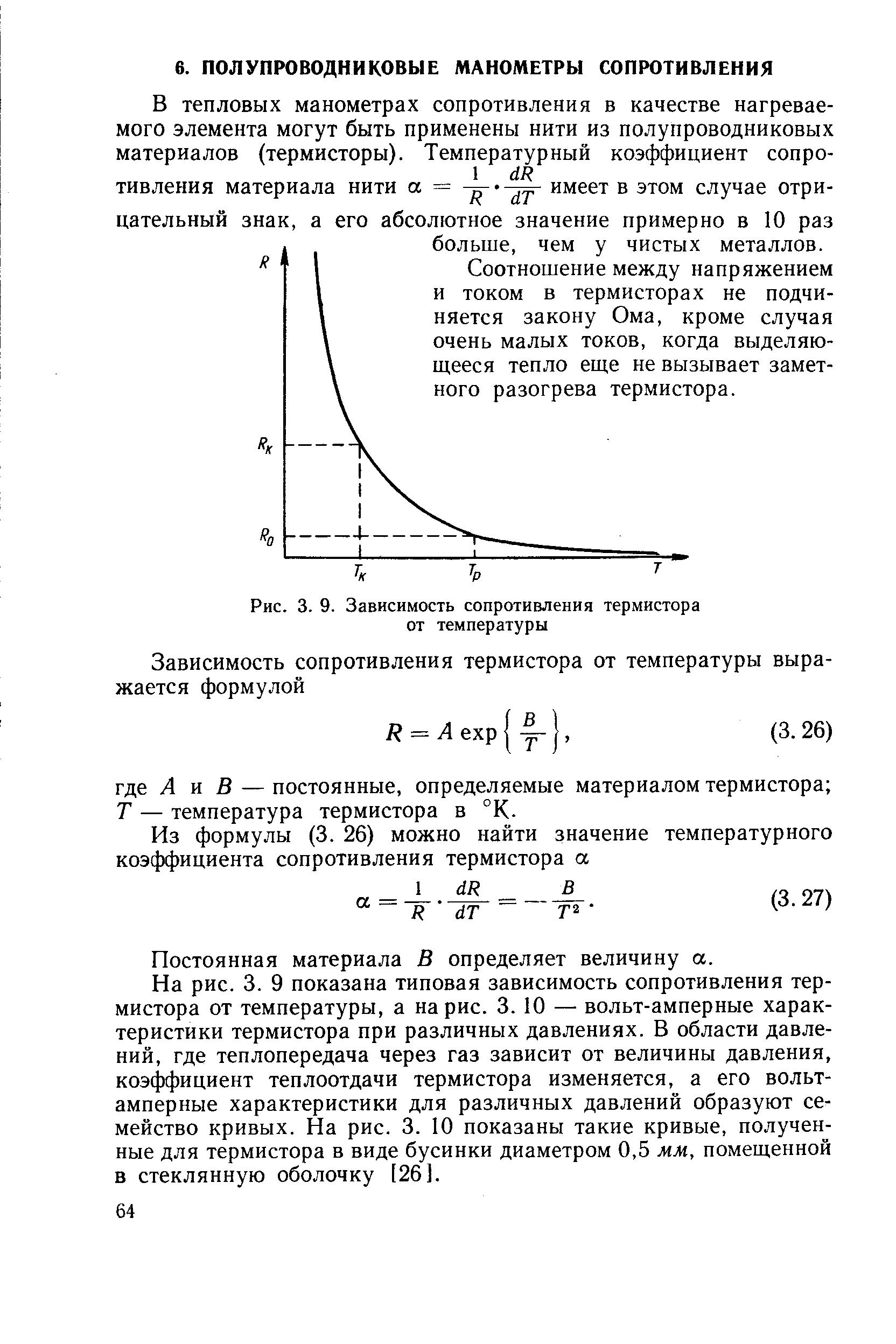 Таблицы номинальных статических характеристик