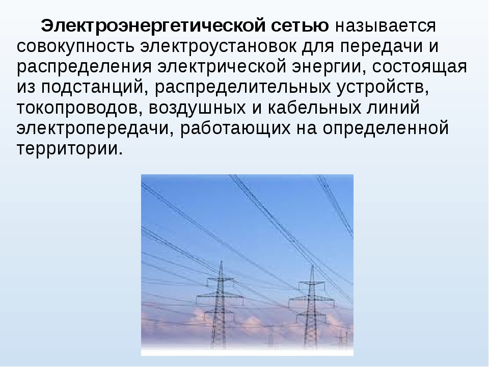 К вопросу о юридической природе электрической энергии как объекта гражданского права