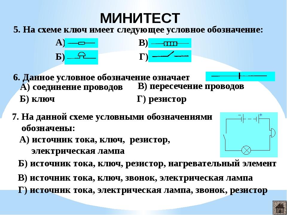 Что такое конденсаторные установки