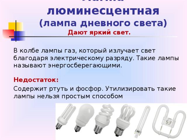 Чем отличаются ртутные лампы от люминесцентных. какой вред от разбитых люминесцентных ламп