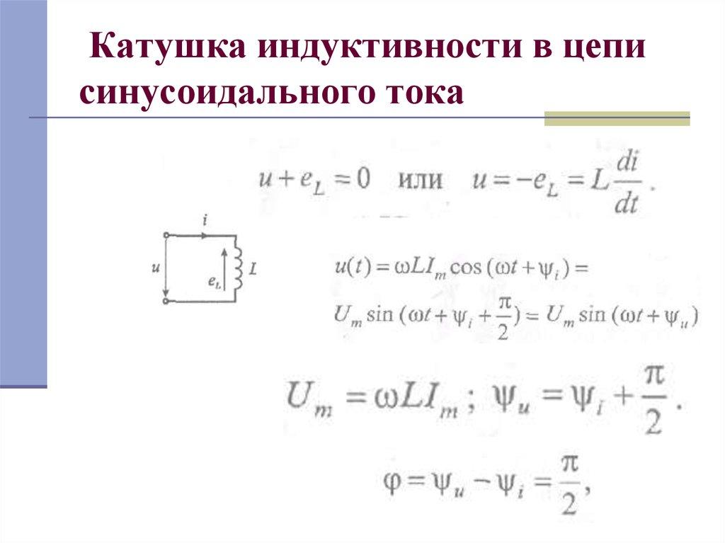 Что такое индуктивность, её определение и единица измерения