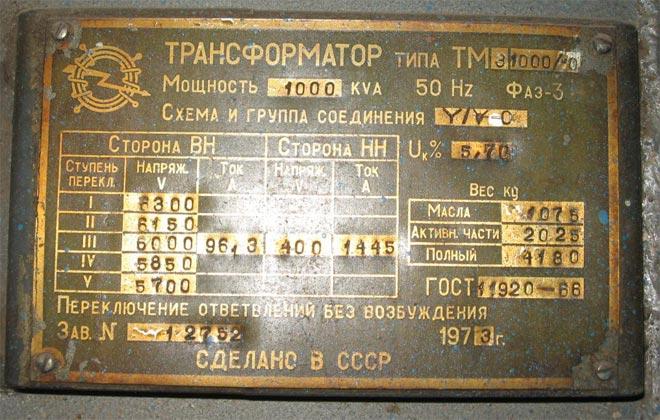 Трансформатор тмг 25 ква
