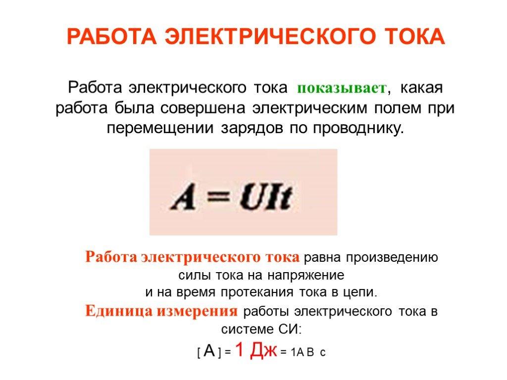 Как найти мощность электрического тока: формулы и расчёты