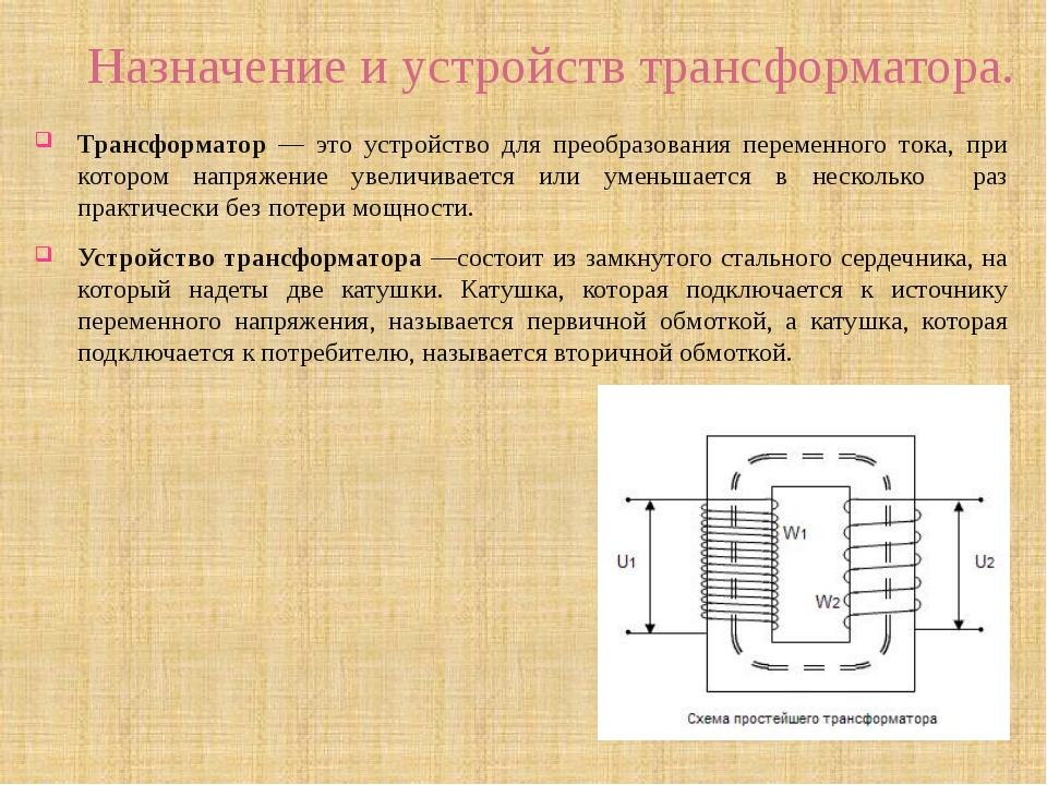 Принцип действия измерительных трансформаторов