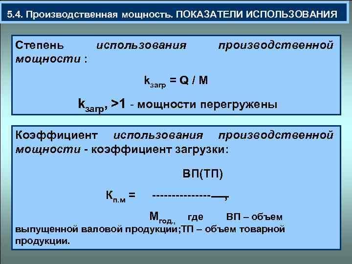 Лекции по теме «основные производственные фонды»