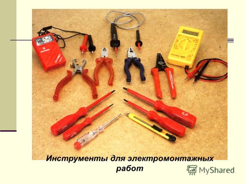 Особенности набора электрика