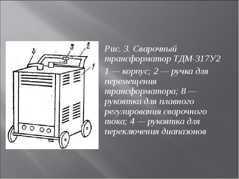 Особенности схемы и устройства сварочных трансформаторов