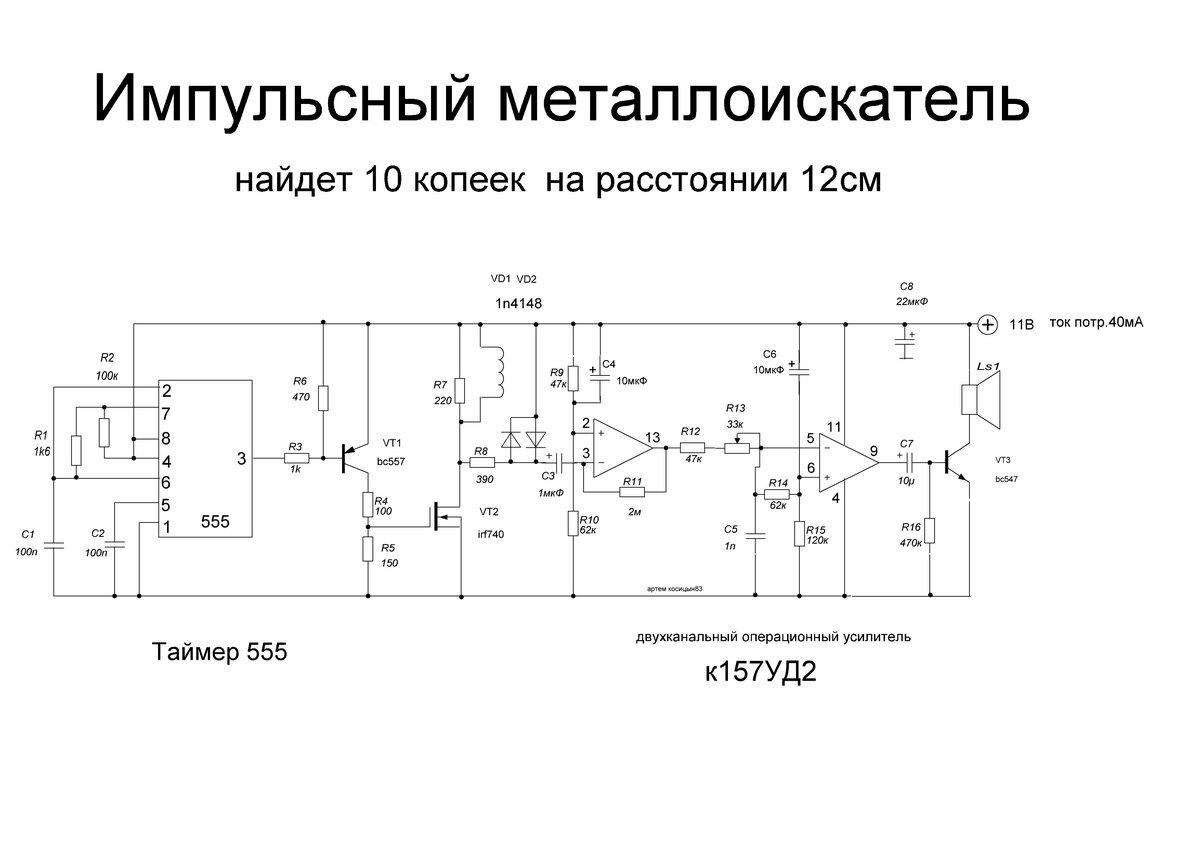 Металлоискатель с дискриминацией металлов