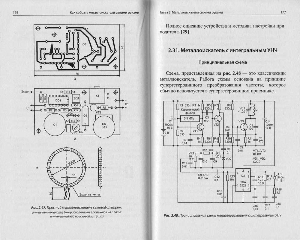 Металлоискатели своими руками. часть 5 - сверхнизкочастотный металлоискатель