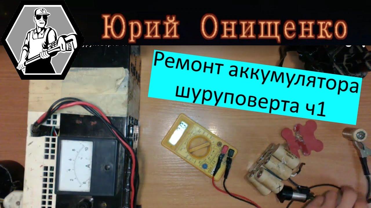Как правильно осуществлять ремонт аккумуляторов для шуруповерта?