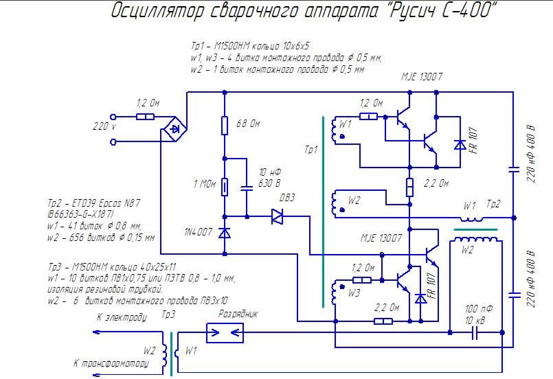 Как сделать осциллятор для плазмореза своими руками