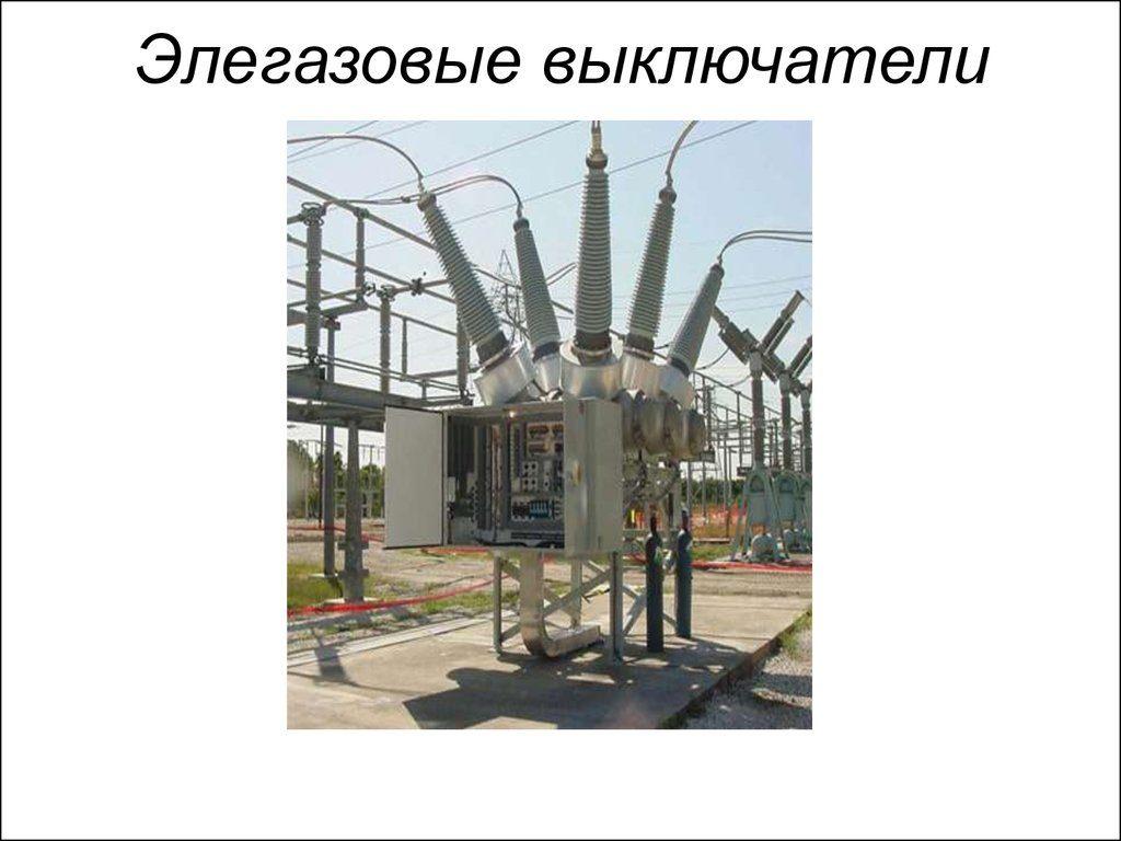 Элегазовые выключатели — виды правила и особенности эксплуатации