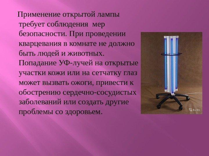 Бактерицидные лампы для дома. типы, как выбрать, какую купить, цены
