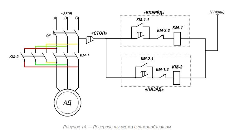 Схема реверсивного пускателя