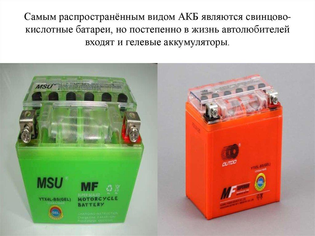 Виды аккумуляторов для автомобилей