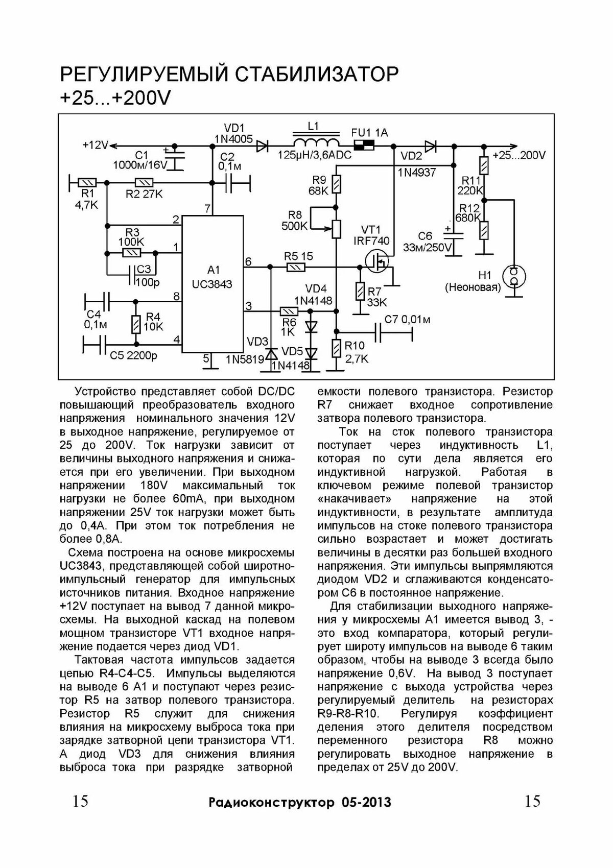 Стабилизатор тока на транзисторе