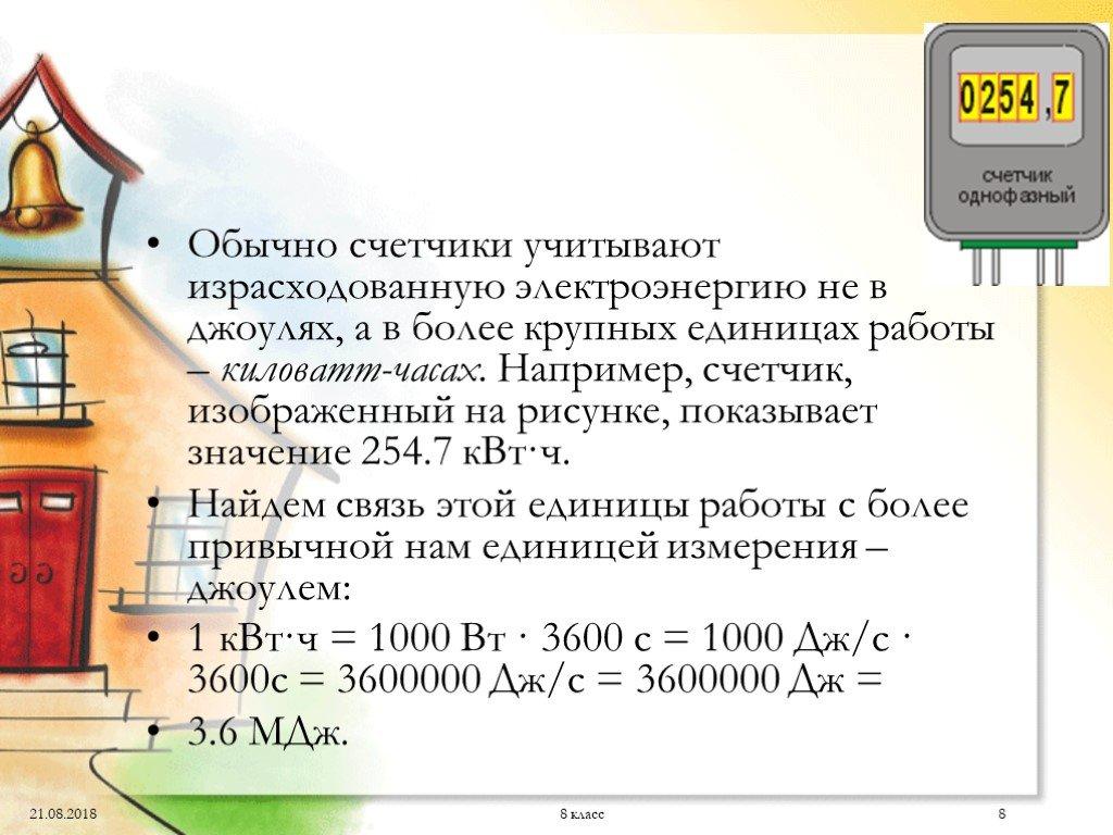 Ватт (единица измерения)