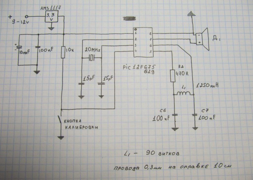 Как сделать металлоискатели своими руками?