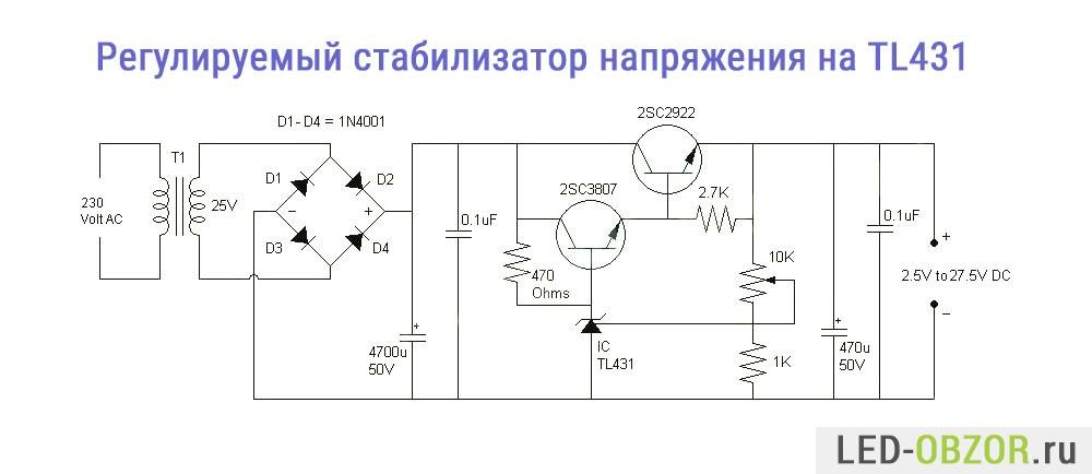 Стабилитрон TL431