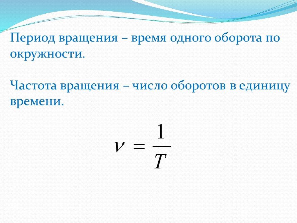 Формулы частоты вращения циклической. определение частоты вращения вала